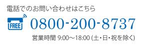 電話でのお問い合わせ: 0800-200-8737