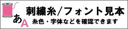 刺繍糸・フォント見本