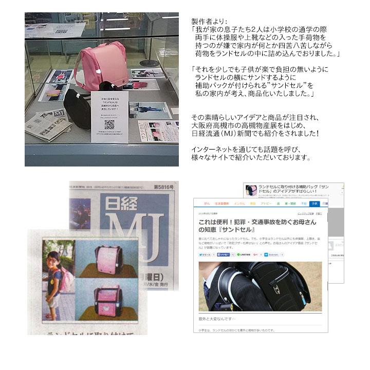 サンドセルは様々なメディアで注目されています。大阪府高槻市の高槻物産展から新聞、各種インターネットメディアなど、様々紹介いただいております。